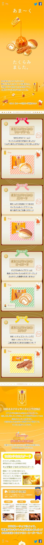 田口食品株式会社のスマホ版サイト