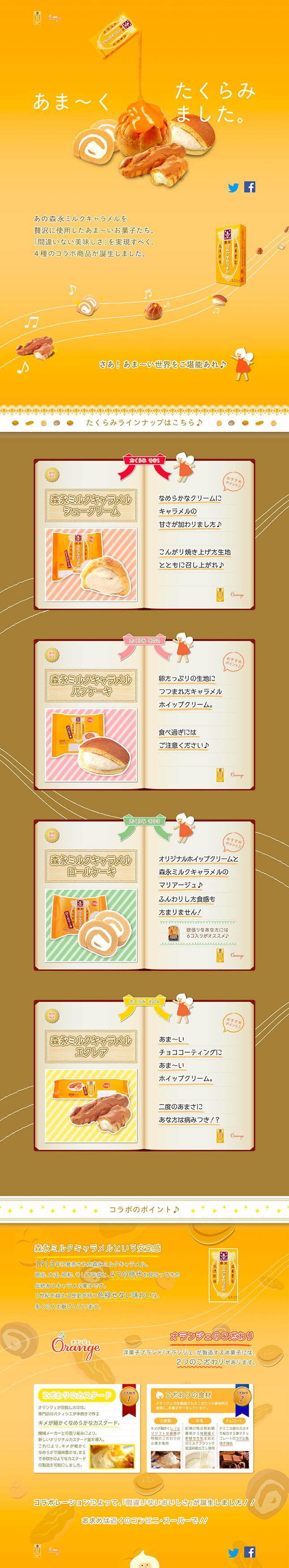 田口食品株式会社のPC版サイト