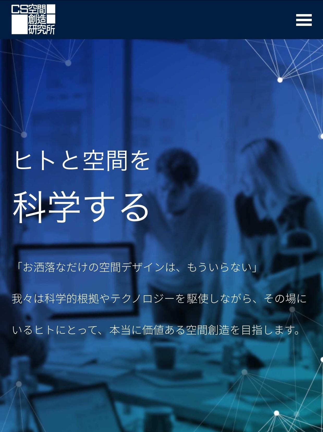 CS総研_SP