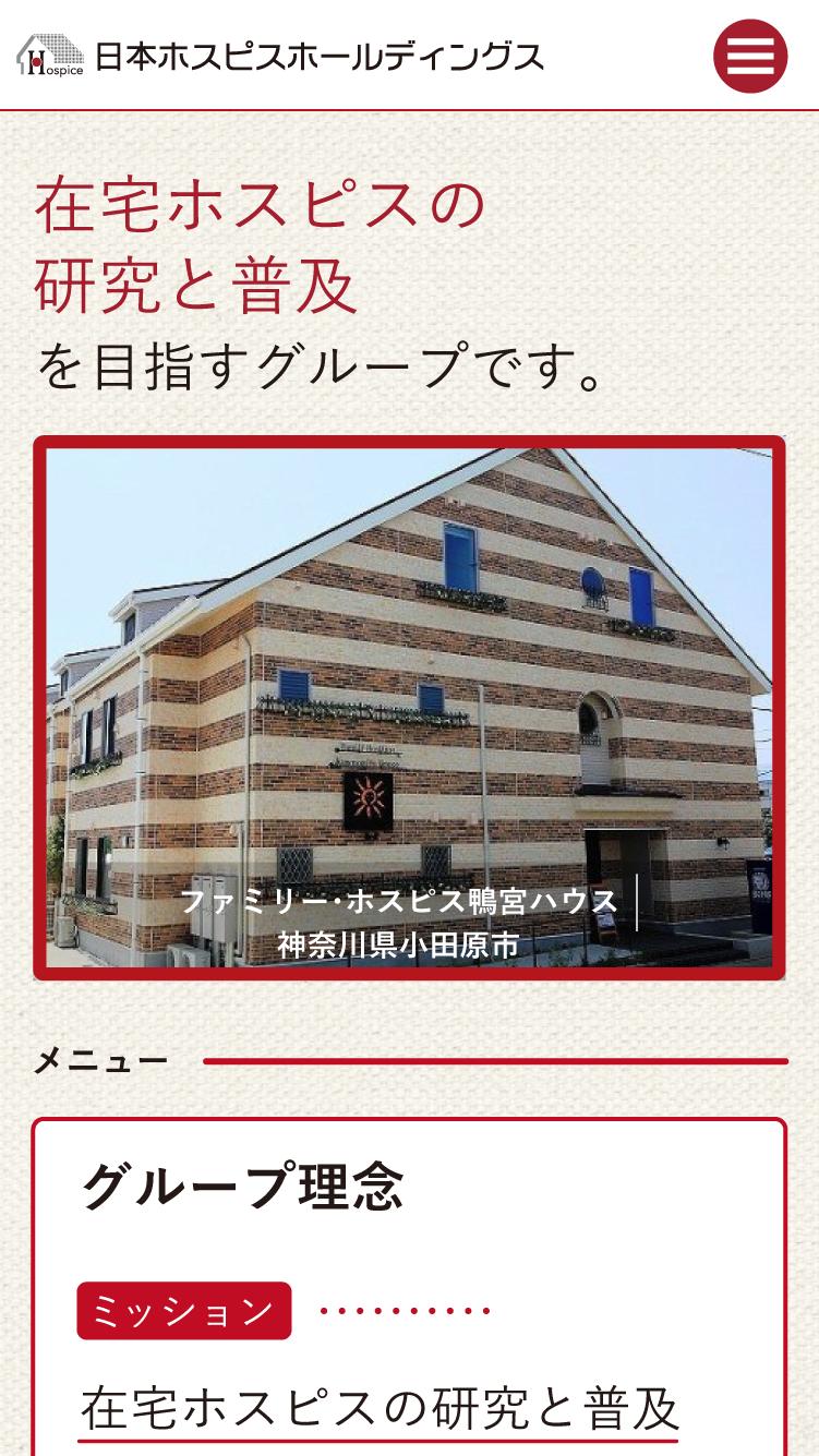 日本ホスピスホールディングス様