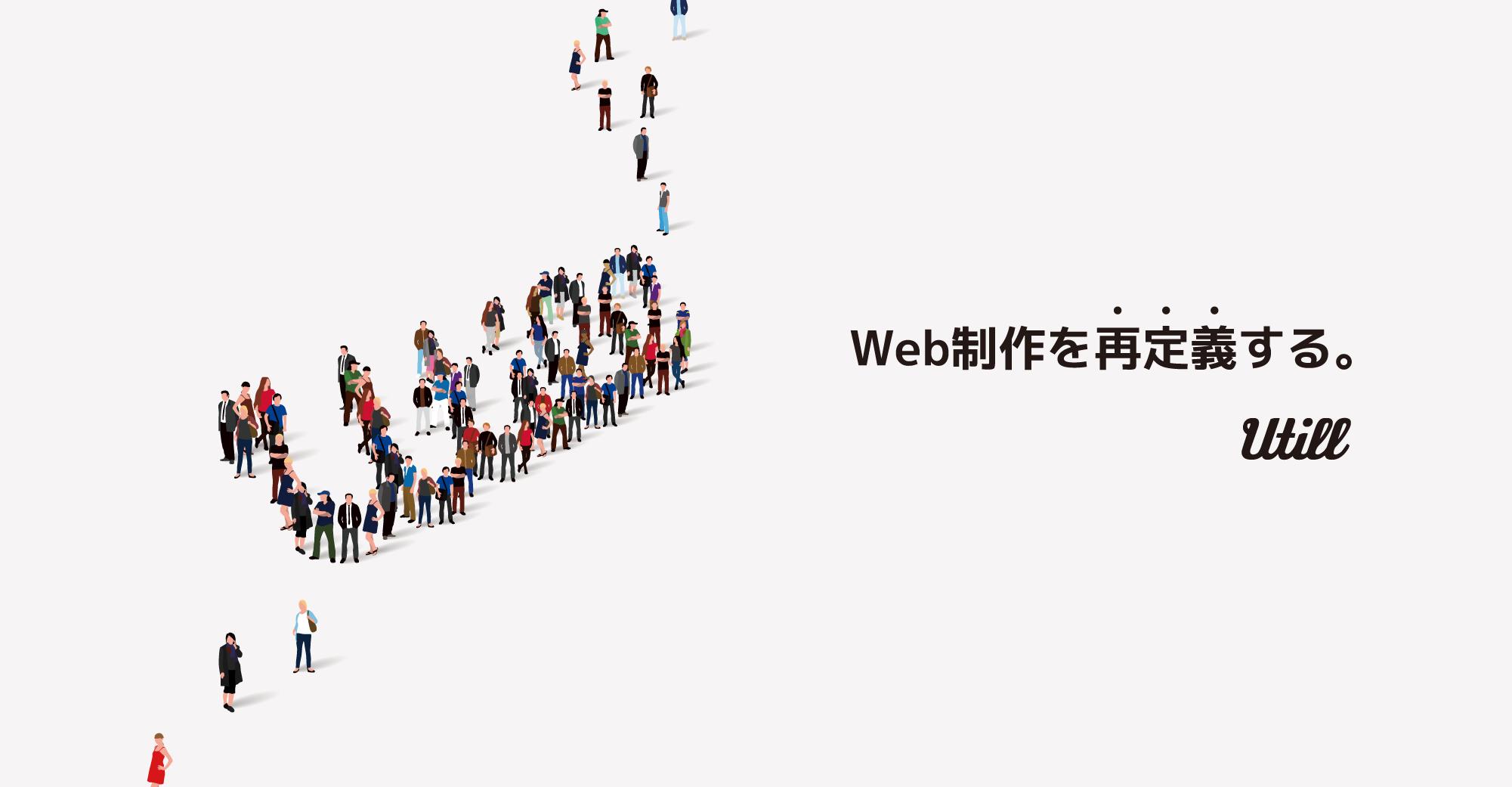 web制作を再定義する