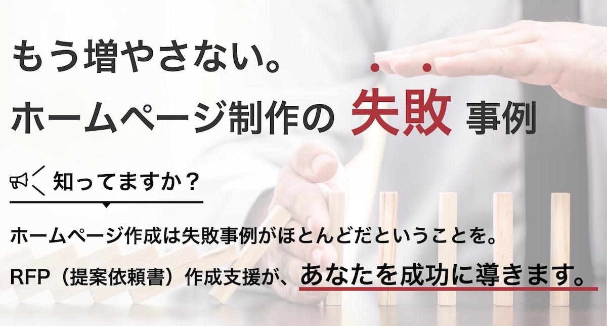 【発注者必見】RFP作成代行が、ホームページ制作依頼の失敗を防ぐ!?   株式会社ユーティル